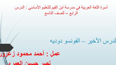 Photo of الدرس الأخير لغة عربية صف تاسع فصل أول