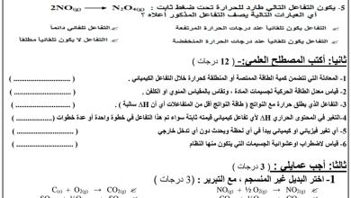 Photo of امتحان كيمياء  الوحدة الأولى طاقة التفاعلات فصل أول صف ثاني عشر متقدم