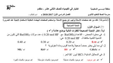 Photo of اختبار في الكيمياء مع الإجابات الفصل الأول صف ثاني عشر متقدم