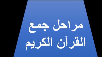 Photo of مراحل جمع القرآن تربية إسلامية فصل أول صف عاشر