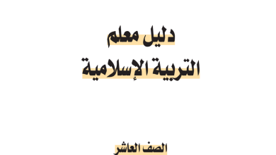 Photo of دليل المعلم تربية إسلامية للصف العاشر