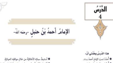 Photo of حل درس الإمام أحمد بن حنبل تربية إسلامية صف تاسع فصل أول