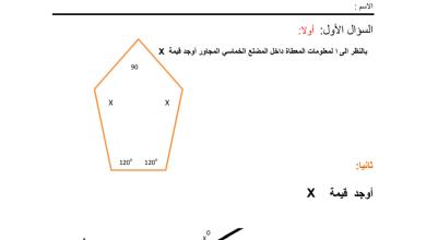 Photo of ملزمة رياضيات صف ثامن