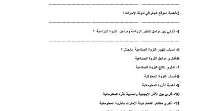 Photo of أوراق مراجعة للفصل الأول دراسات اجتماعية صف سادس