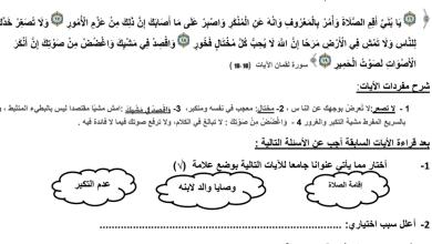 Photo of نموذج تدريبي لامتحان الفصل الأول لغة عربية صف سادس