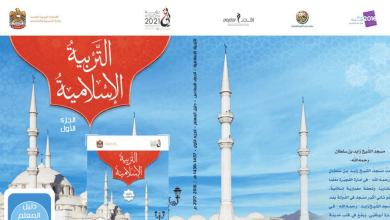 Photo of دليل المعلم تربية إسلامية الفصل الأول الصف السادس 2017