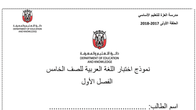 Photo of نموذج اختبار لغة عربية فصل أول صف خامس