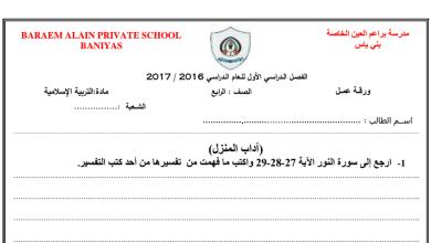 Photo of أوراق عمل الوحدة الأولى تربية إسلامية فصل أول صف رابع