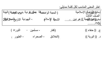 Photo of ورقة عمل درس البينة تربية إسلامية فصل أول صف ثالث