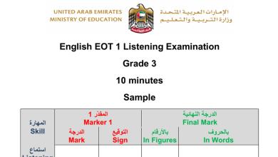 Photo of نموذج امتحان استماع لغة إنجليزية فصل أول صف ثالث