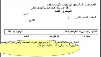 Photo of ورقة عمل الشدة لغة عربية فصل أول صف ثاني