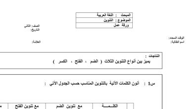 Photo of ورقة عمل التنوين لغة عربية فصل أول صف ثاني