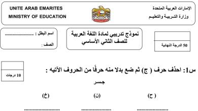 Photo of نموذج أسئلة تدريبية لغة عربية فصل أول صف ثاني