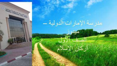 Photo of اركان الإسلام تربية إسلامية فصل أول صف أول