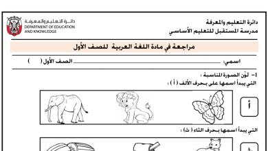 Photo of مذكرة مراجعة في مادة اللغة العربية الفصل الأول للصف الأول