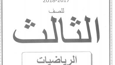 Photo of مذكرة رياضيات شاملة الفصل الثالث صف خامس