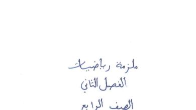 Photo of أوراق عمل رياضيات الفصل الثاني للصف الرابع