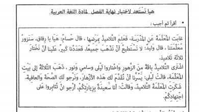 Photo of نماذج اختبارات مقترحة في اللغة العربية للصف الثاني الفصل الثالث