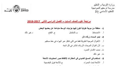 Photo of مراجعة علوم بدون حل فصل ثاني صف سابع