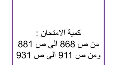 Photo of ورقة مراجعة (الوحدة 12) رياضيات للصف الخامس