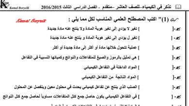 Photo of اختبار كيمياء الصف العاشر المتقدم الفصل الدراسي الثالث