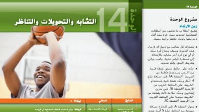 Photo of دليل المعلم الوحدة 14 رياضيات صف تاسع
