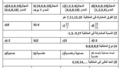 Photo of أسئلة متنوعة للوحدة التاسعة رياضيات صف حادي عشر متقدم