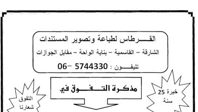 Photo of مذكرة رياضيات فصل ثالث صف ثامن
