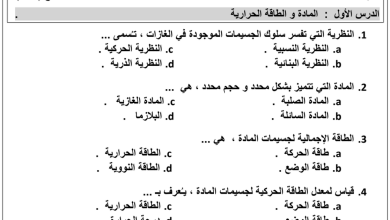 Photo of نموذج اختبار علوم فصل ثاني صف تاسع