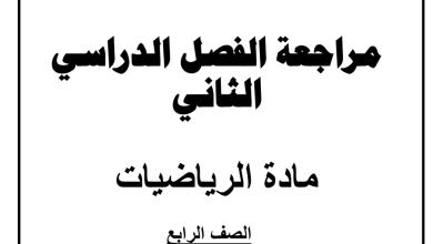 Photo of مراجعة الفصل الثاني رياضيات للصف الرابع