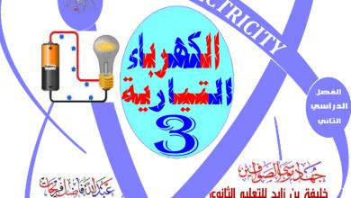 Photo of الكهرباء التيارية فيزياء الفصل الثاني الصف الثاني عشر