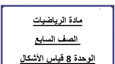 Photo of أوراق عمل الوحدة 8 قياس الأشكال رياضيات صف سابع فصل ثالث