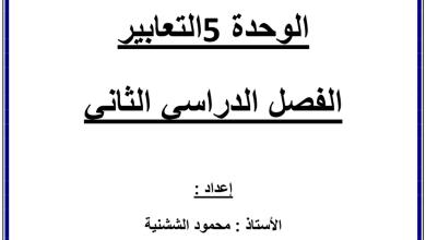 Photo of أوراق عمل ومراجعة الوحدة الخامسة التعابير رياضيات صف سابع فصل ثاني