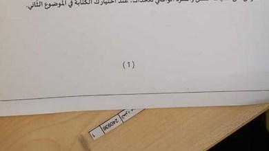 Photo of امتحان في مهارة الكتابة لغة عربية للصف الخامس الفصل الثاني والثالث 2018