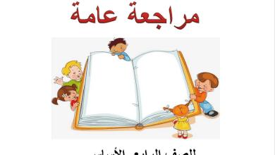 Photo of مراجعة لمهارات الفصل الثاني والثالث لغة عربية للصف الرابع