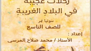 Photo of قراءة في رواية رحلات عجيبة للصف التاسع