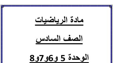 Photo of أوراق مراجعة الفصل الثاني  الوحدات 5 و6 و7 و8 رياضيات صف سادس