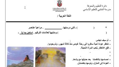 Photo of أوراق عمل لغة عربية صف سادس