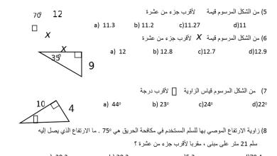 Photo of ورقة عمل (الدوال المثلثية) رياضيات للصف الحادي عشر العام