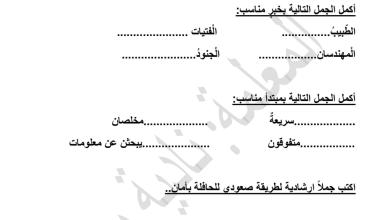 Photo of امتحان مراجعة (الكتابة) لغة عربية صف ثاني فصل ثالث