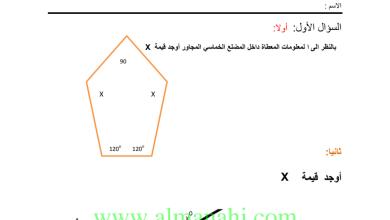 Photo of ملزمة رياضيات ثانية مع الحل الفصل الثالث للصف الثامن