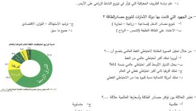 Photo of الاختبار الأول دراسات اجتماعية للصف العاشر