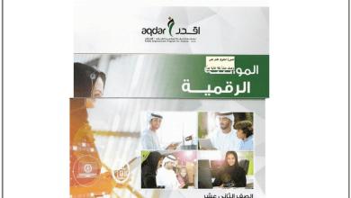 Photo of مراجعة عامة الفصل الثاني دراسات اجتماعية للصف الثاني عشر