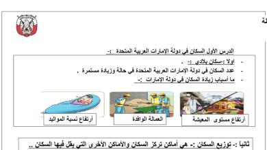 Photo of ملخص (السكان في دولة الإمارات العربية المتحدة) دراسات اجتماعية للصف الرابع الفصل الثاني