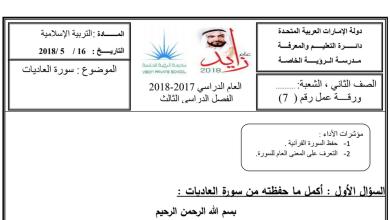 Photo of ورقة عمل (سورة العاديات) تربية اسلامية للصف الثاني الفصل الثالث