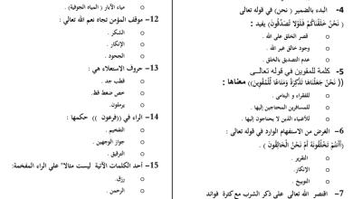 Photo of مراجعة تربية إسلامية صف تاسع الفصل الثالث