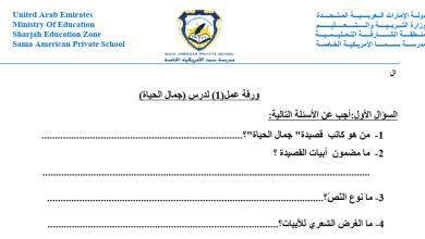 Photo of ورقة عمل (جمال الحياة – العطف – الغزالة السمراء) لغة عربية صف سادس فصل ثاني