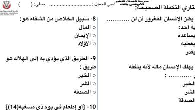 Photo of مراجعه شامله للفصل الثالث تربية اسلاميه الصف الثالث