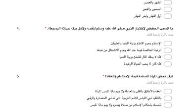 Photo of اختبار تجريبي في مادة التربية الاسلامية للصف الخامس الفصل الثالث