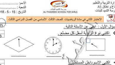Photo of الاختبار التقويمي الثاني رياضيات الصف الثالث للفصل الثالث